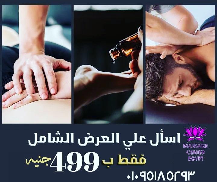 عرض خاص بعملاء   Massage center Egypt