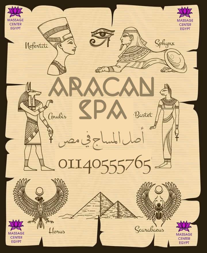 خدمات  وعروض فقط  من مساج مصر